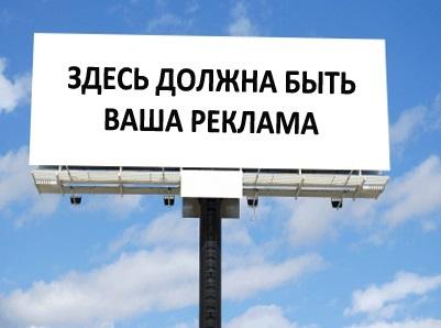 билборд вологда аренда билборда реклама на билбордах